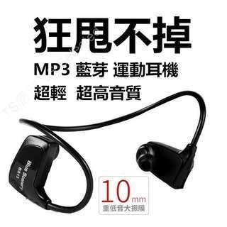 新款 甩不掉 雙耳 藍芽 耳機 mp3 插卡 HIFI 高音質 重低音 立體聲 降噪 運動 藍牙 無線 安全帽 高清通話 掛耳式 生日 耶誕 禮物 吃雞 非 SONY iphone beats JBL 鐵三角 W262 WS615 W273