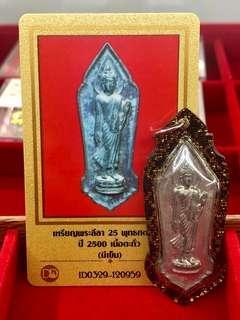 🚚 Phra Leela 25 Sattawas - Wat Suthat BE 2500(C.E1957)