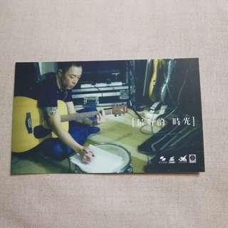叱咤903廣播劇小說 《最好的時光》 明信片 postcard 黃貫中