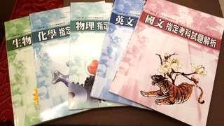 🚚 薪橋  指考 近十年96~106 歷屆試題(含解析)   (國 英 物 化 生)