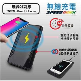 🚚 《現貨24h🚚》Qi智慧型手機專用 I8 / I8plus / IX 三星S8/S9安卓通用無線充電版。