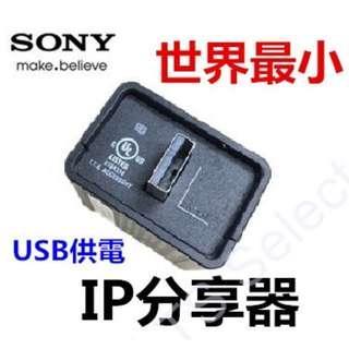 世界最小 SONY 迷你 口袋 WIFI IP 分享器 USB 高速 寬頻 路由器 網路 無線 AP 橋接器 交換器 熱點 基地台 HUB 集線器 網卡 隨身 家用 便攜 旅遊 出差 信號 放大器 行動電源 pocket router