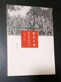 細味香江系列 老兵不死