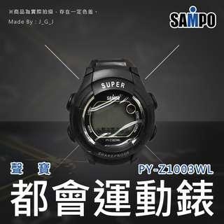 🚚 【現貨】【當兵必備】聲寶都會運動錶PY-Z1003WL|聲寶 SAMPO【別因金額而畏懼啊!來個以物易物如何?】