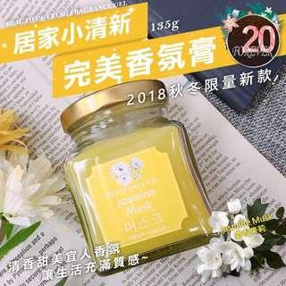 🚚 韓國 20FOREVER 居家小清新 完美香氛膏-麝香茉莉