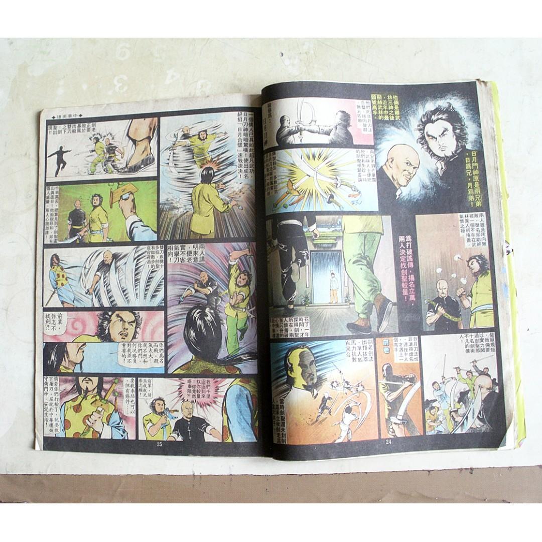 二手82年出版第31期【 如來神掌之再顯如來 】漫畫書一本