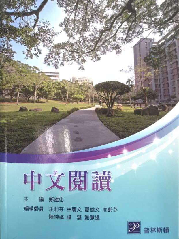 可議價🉑️中文閱讀課本
