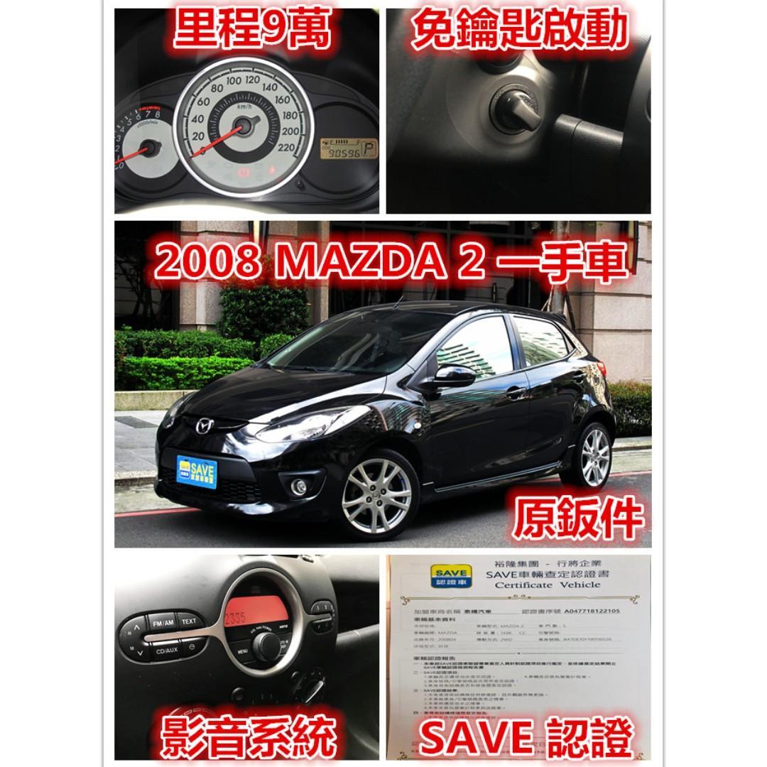 日本原裝進口 一手女用車 僅跑9萬公里 全車原鈑件 08年 MAZDA 2