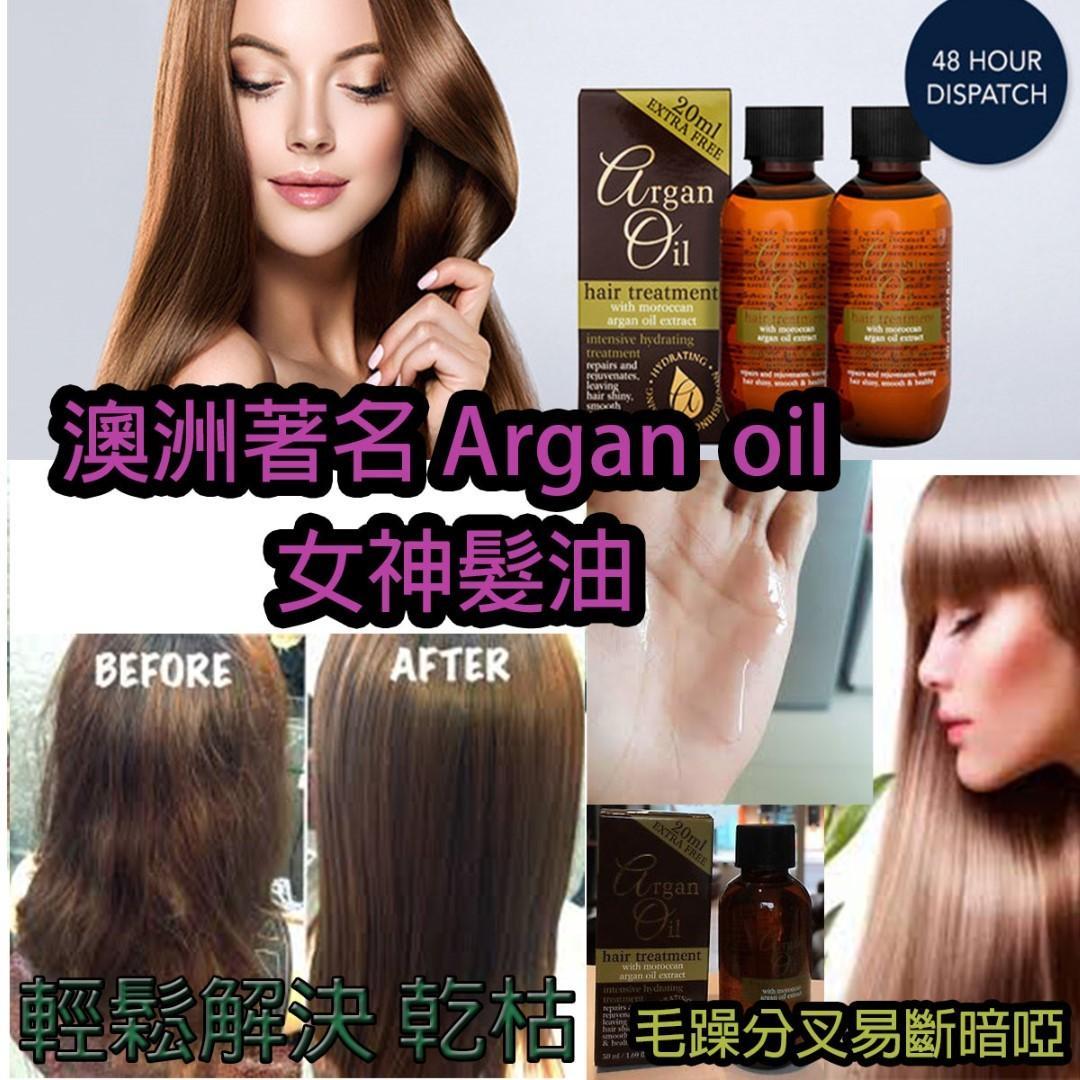 澳洲明星推薦~🇦🇺澳洲Argan Oil 女神髮油(50ml) , 2支以上包送自提點😍澳洲即買即寄