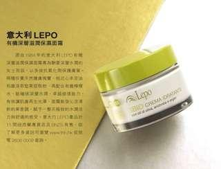 意大利 LEPO organic moisturizing cream with olive, andiroba and argan oil 50 ml 有機深層滋潤保濕面霜