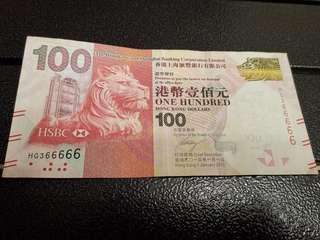 滙豐2013-100元極靚 No. HG366666