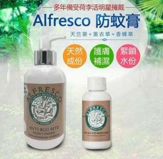 最後清貨Alfresco 英國草本防蚊膏