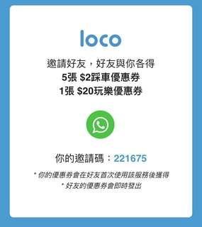 免費 5張 $2 LocoBike 踩車優惠卷 藍色共享單車 現金卷 優惠碼 邀請碼 Free cash coupon Loco Bike Loco-Bike Loco.Bike Code