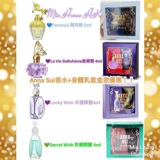 Anna Sui Set裝迷你香水 + Body Cream 30ml