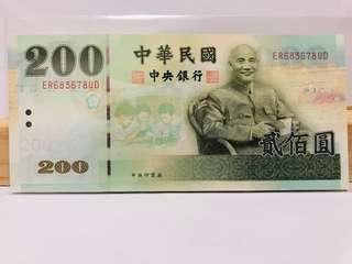 台幣 末代綠蔣 稀有200元面額 尾678小順 全新直版