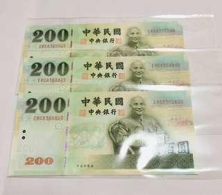 臺幣 200元 末代綠蔣 三張靚號 豹子 雙8尾 路路發