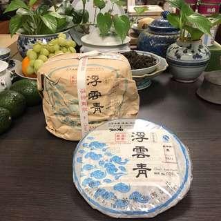 2006年浮雲青1號,普洱生茶,20克體驗包