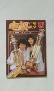 1981年第42期电视广播周刊 1981 No. 42 SBC Weekly Magazine