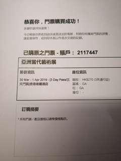 2019香港亚洲当代艺术展门票(2人)