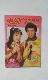 1982年第53期电视广播周刊 1982 No. 53 SBC Weekly Magazine