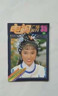 1981年第35期电视广播周刊 1981 No. 35 SBC Weekly Magazine