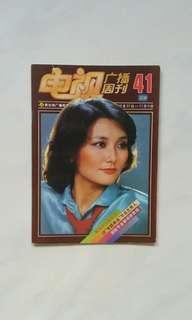 1981年第41期电视广播周刊 1981 No. 41 SBC Weekly Magazine