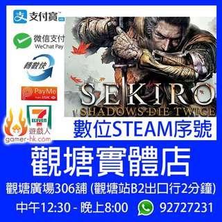 PC《隻狼:暗影雙死》Sekiro:Shadows Die Twice 中英合版 STEAM