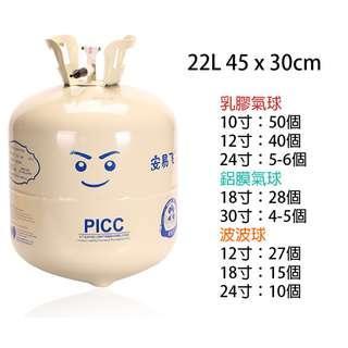 家庭裝氦氣罐 氦氣瓶 22L【現貨送貨】