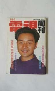 1989年香港亚视第634期电视周刊 1989 Hong Kong TVB No. 634 Weekly Magazine