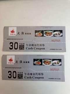 lunch coupon 大漁鐵板燒深圳