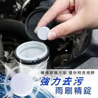 💦汽車專用超濃縮雨刷精錠💦💦