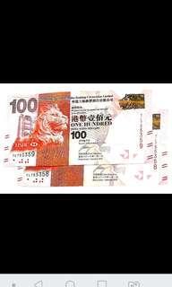 TL755358 - TL755359 / HSBC $100 Money Note