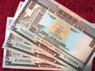 渣打銀行5元紙幣