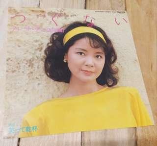 鄧麗君 つぐない 7吋細碟 黑膠唱片