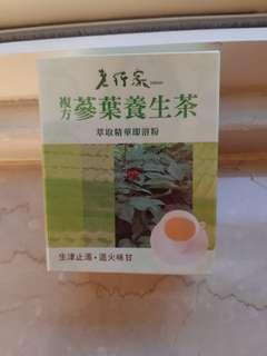 🚚 老行家篸葉養生茶