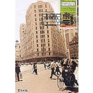 極限片,60年代初期,,香港中環金融中心面貌,星島日報60周年明信片,貼紀念票(1.4)-缸特別印