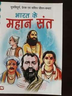 🚚 Hindi story books
