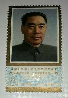 China Leader Old Collectors Stamp