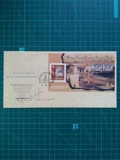 [親筆簽名]1995 二次世界大戰結束50周年紀念小型張 首日封