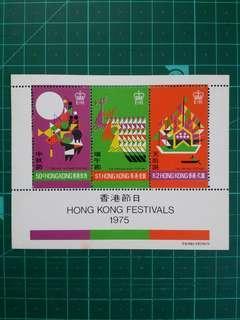 [移位趣味品]1975 香港節日 小全張新票