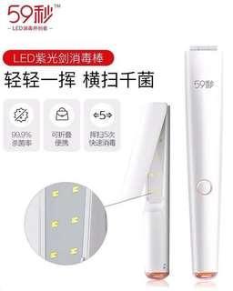 🆕 59秒LED攜帶式紫光劍消毒棒(現貨+預購)