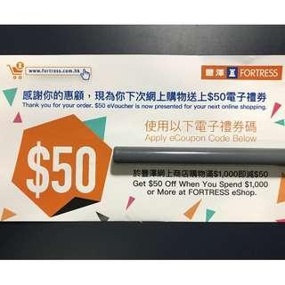 豐澤$50優惠券
