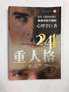 🎭思裂小說 24重人格
