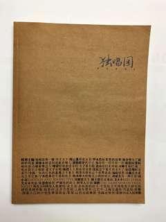 🖋獨立文學mook 獨唱圖