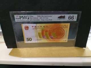 中國人民银行伍拾圓2018年70周年纪念钞pmG66EpQ