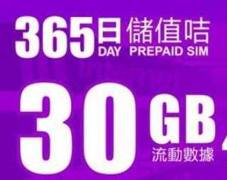 30gb 年卡Mobile 30GB本地年卡】 本地年卡之選, 行cmhk網絡 可用365日,有2000分鐘本地
