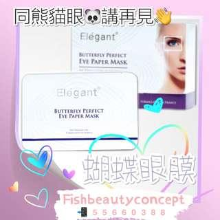 🦋🦋日本Elegant 活細胞蝴蝶形眼膜 👀👀