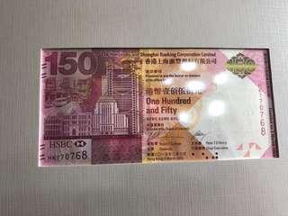 匯豐 HSBC 150週年紀念鈔