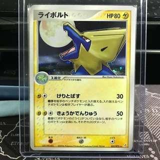 Manectric - 31/075 - Holo Rare(Japanese)