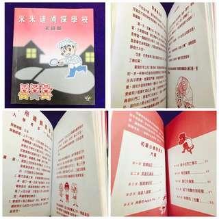 送/換/買,兒童偵探故事:米米迪偵探學校,木棉樹出版,考智力邏輯力
